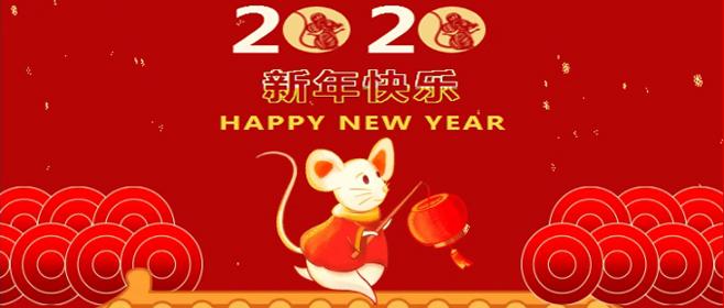 2020年玉云裳春节放假通知